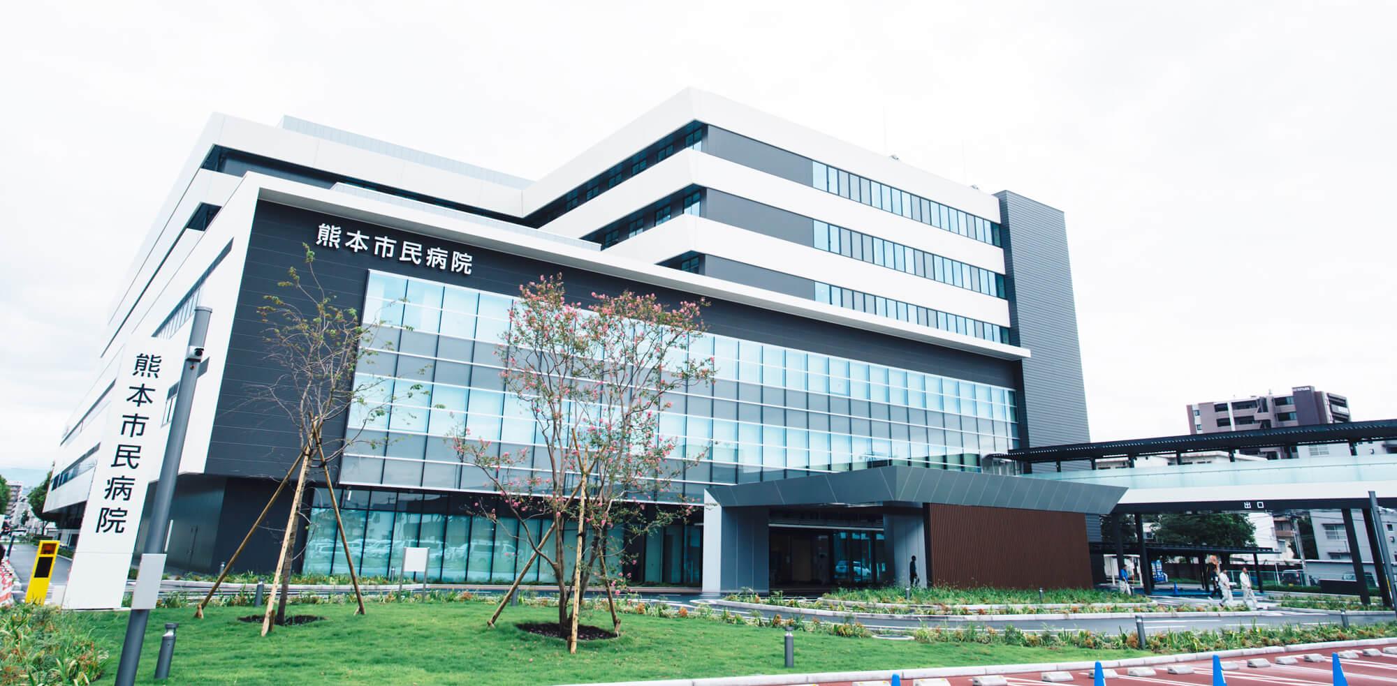 熊本市立市民病院