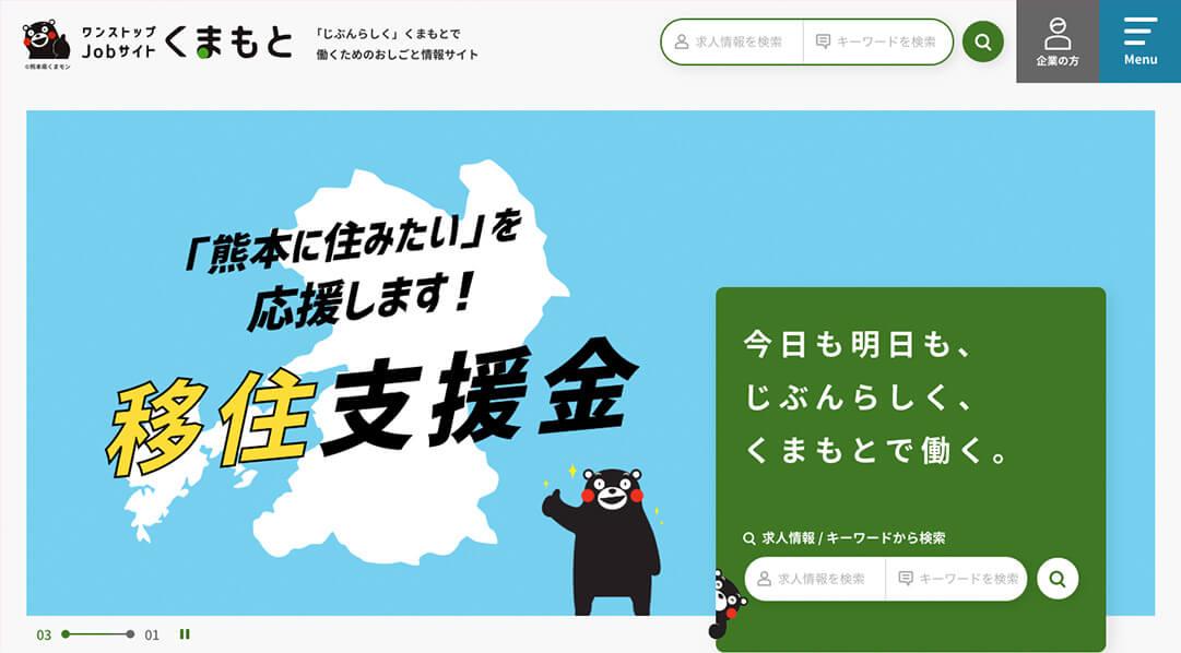 熊本県の仕事マッチングサイト「ワンストップジョブサイトくまもと」webサイトイメージ