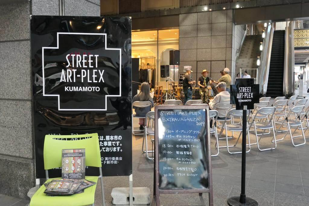 STREET ART-PLEXの看板