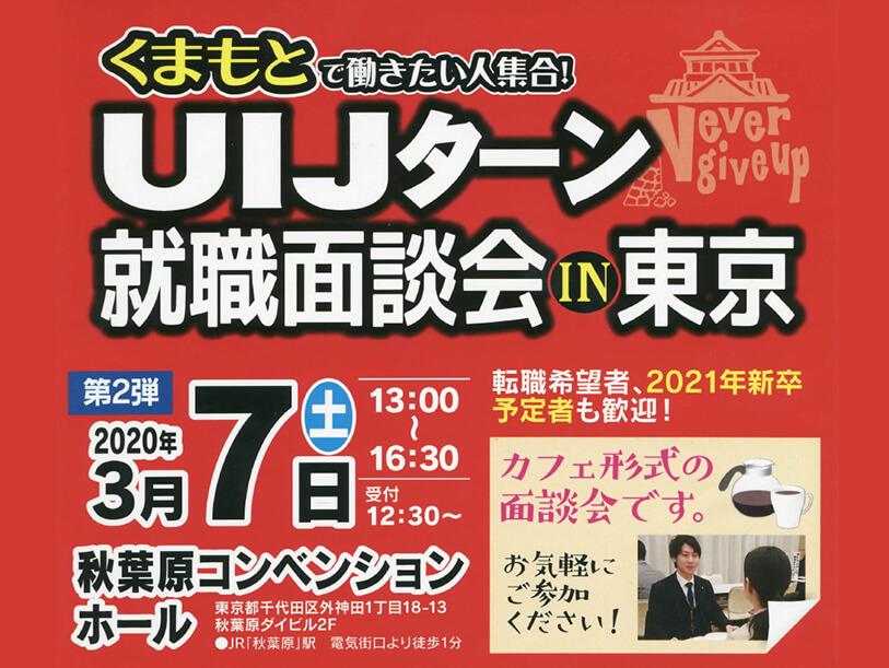 UIJターン就職面談会in東京のチラシ