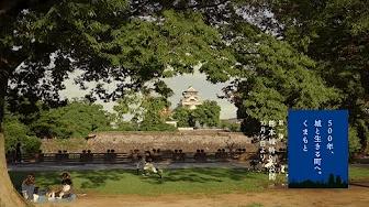 熊本市「500年、城と生きる町へ。くまもと